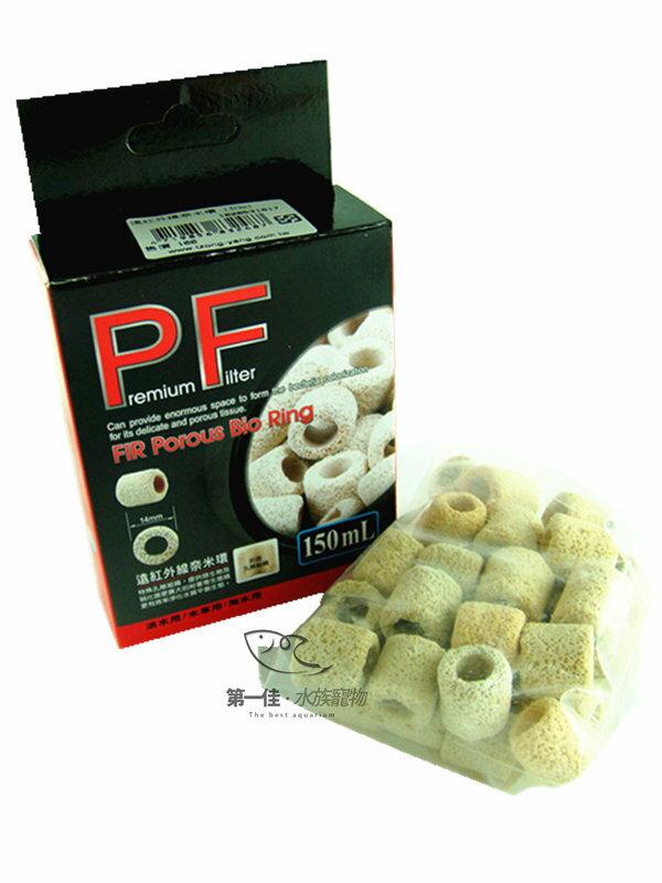 [第一佳水族寵物] 台灣Premium Filter 高孔隙PF遠紅外線奈米環 [150ml] (淡、海水適用)