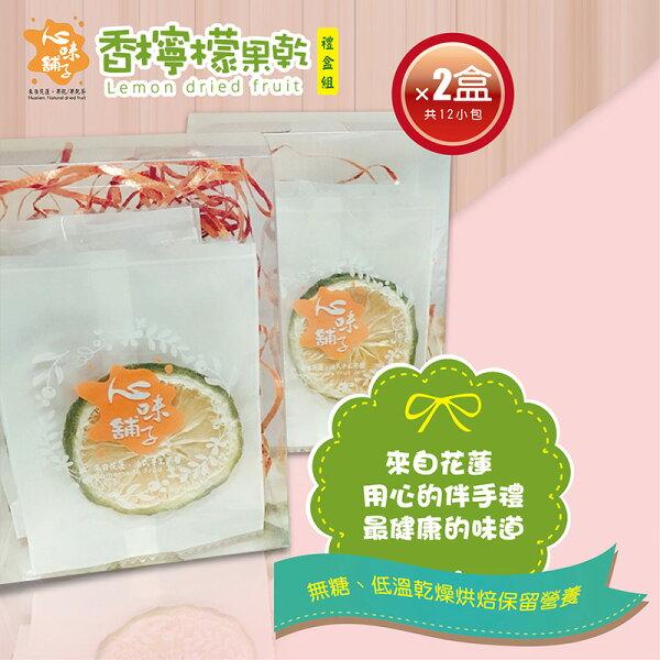香檸檬果乾25gX2盒(共12小包)