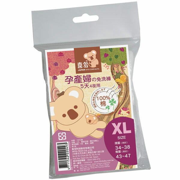 【喜多】免洗褲5天4夜(孕產婦) 4入-XL 0
