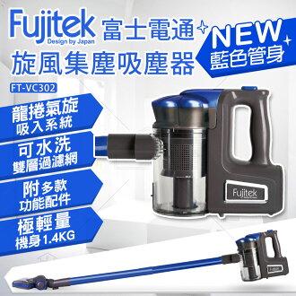 Fujitek富士電通手持直立旋風吸塵器FT-VC302 藍色