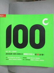 【書寶二手書T1/設計_QIN】酷設計100 II-愛己愛人愛地球_綠色書皮_Cheers編輯部