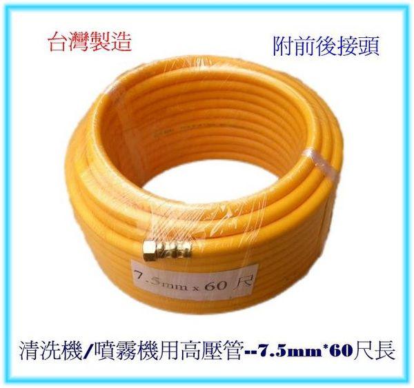 清洗機噴霧機用高壓管--7.5mm*60尺長(含稅價)
