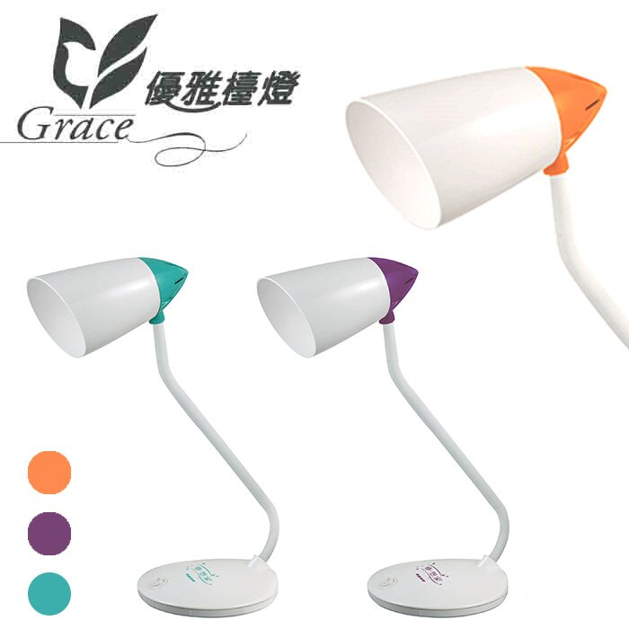 【優雅牌】夢想家LED護眼檯燈(3色) LED-906