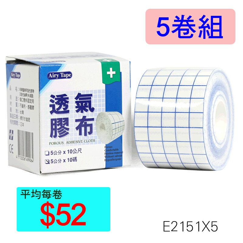 【醫康生活家】Airy Tape 透氣膠布( 5公分 x 10 碼) ►►5卷組