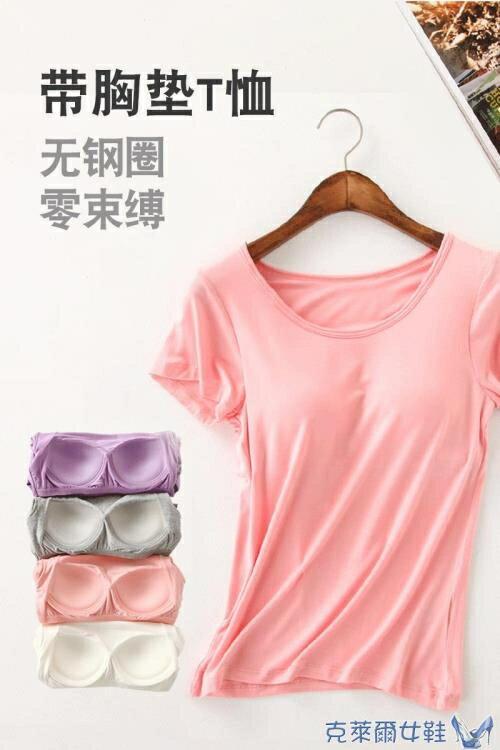 bra帶胸墊短袖t恤女莫代爾睡衣免穿文胸一體式帶胸罩上衣瑜伽外穿