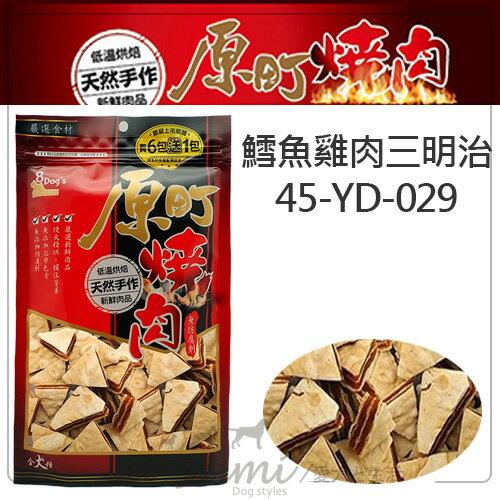 《原町燒肉》天然寵物零食-鱈魚雞肉三明治YD-029 /無添加/台灣產