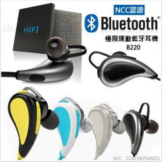 X-LIVE 藍芽4.1 極限運動 超高音質 無線 藍芽耳機 支援MP3 A2DP 一對二 iPhone 三星 HTC 通用