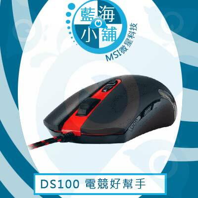 電競好幫手 微星 MSI DS100攔截者雷射電競滑鼠