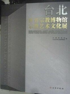 【書寶二手書T9/宗教_QFV】台北世界宗教博物館宗教藝術文化展_簡體書