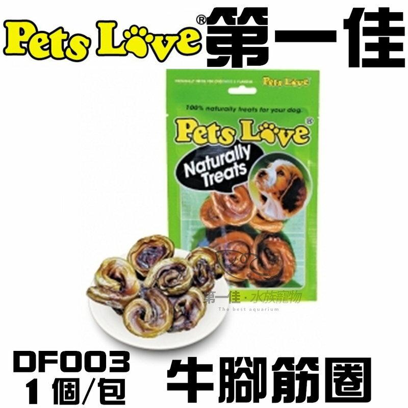 [第一佳 水族寵物] 紐西蘭Pets Love【牛腳筋圈 DF003 1個/包】預防關節老化 潔牙