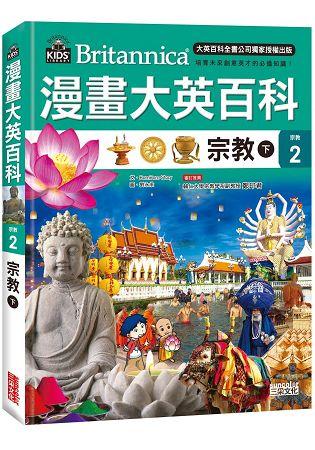 漫畫大英百科【宗教2】宗教(下)
