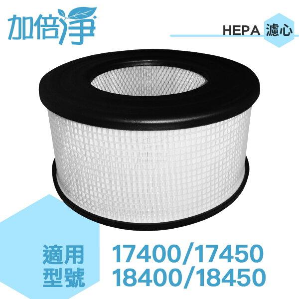 加倍淨HEPA濾心適用Honeywell清淨機17400.17450.18400【送加強型活性碳濾網四片】