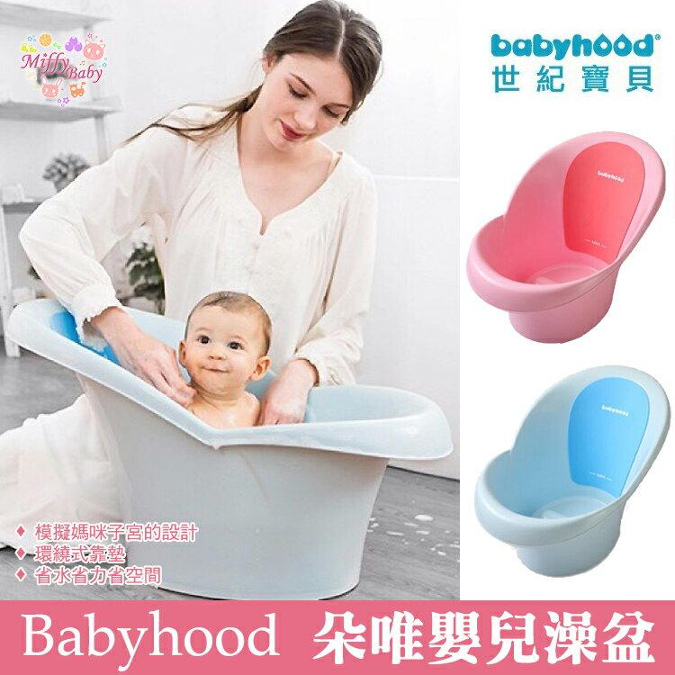 🔥超殺低價🔥可刷卡  朵唯嬰兒澡盆 非月亮澡盆 浴盆 嬰兒澡盆-MiffyBaby