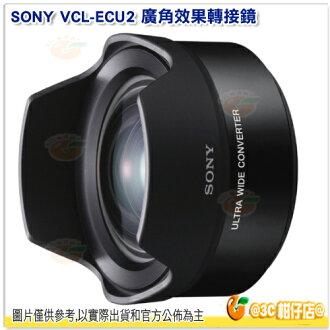 可分期 SONY VCL-ECU2 廣角效果 轉接鏡 台灣索尼公司貨 可轉接 SEL16F28 SEL20F28