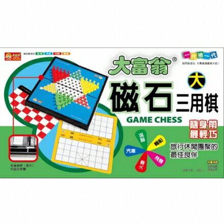 【大富翁】G-606 大磁石三用棋