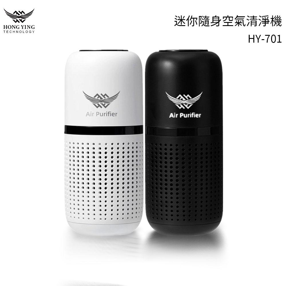 HONG YING 鴻鷹 迷你隨身空氣清淨機 HY-701 黑/白