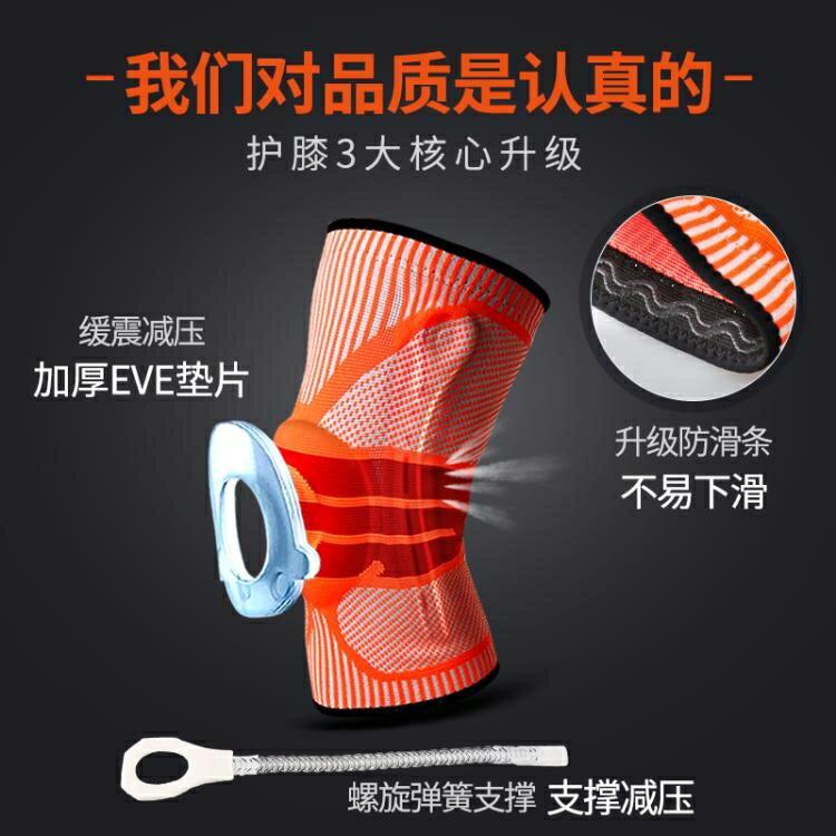 護膝運動籃球騎行士戶外跑步半月板保暖膝蓋護具 凡客名品