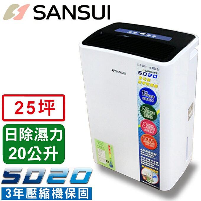獨家販售 ❤ 除濕機 ✦ SANSUI 山水 SD20 台灣製造 壓縮機三年保固 清淨 公司貨 0利率 免運
