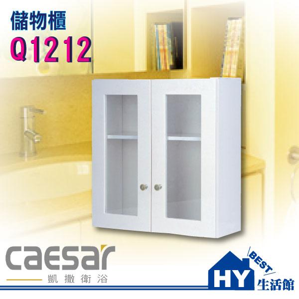 CAESAR 凱撒衛浴 儲物櫃 置物櫃 Q1212 [區域限制]《HY生活館》水電材料專賣店