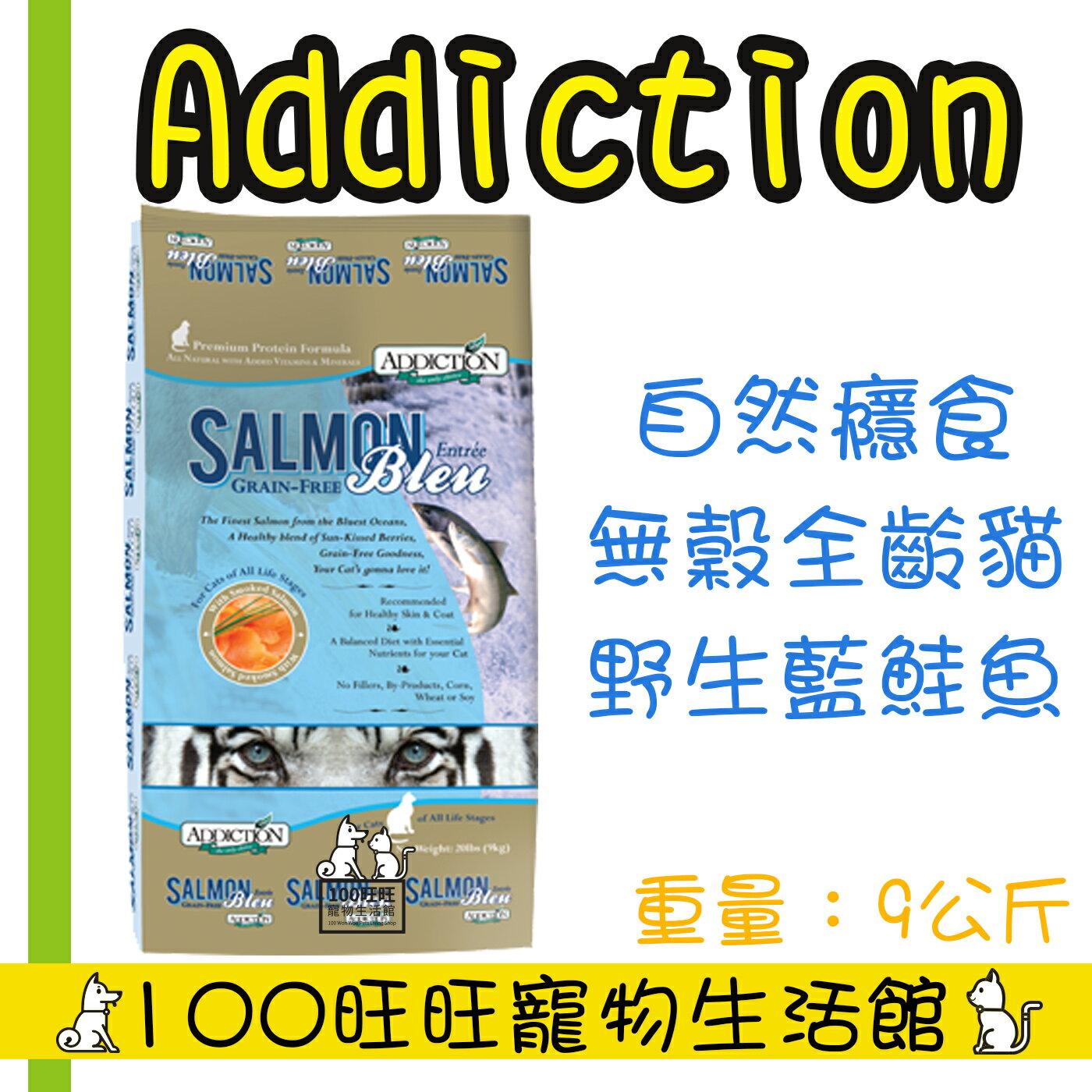 100旺旺寵物生活館 Addiction自然癮食 無穀藍鮭魚貓寵食 貓糧 9公斤
