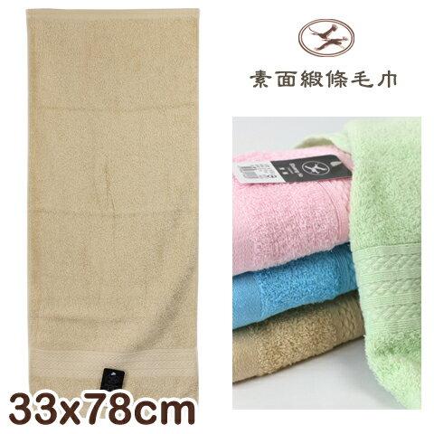 【esoxshop】純棉毛巾素面緞條款台灣製雙鶴SHUANGHO