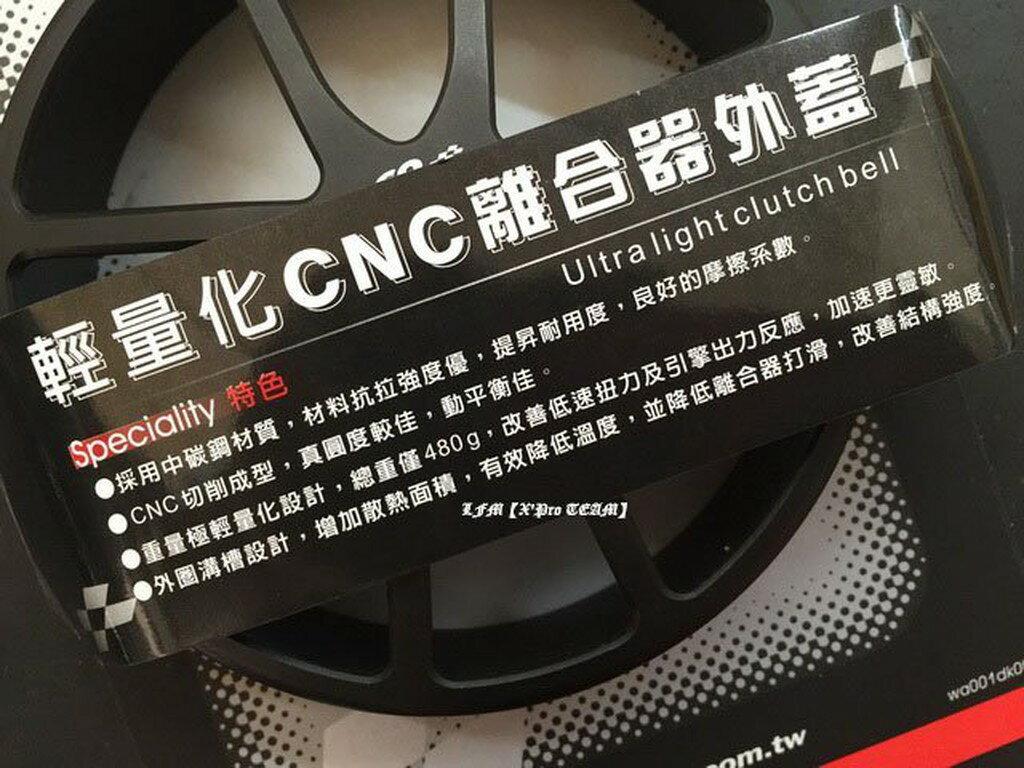 【LFM】KOSO競技型CNC輕量化離合器外蓋碗公 勁戰五代/勁戰四代/BWSR/勁戰三代/BWS/Ray/GTR