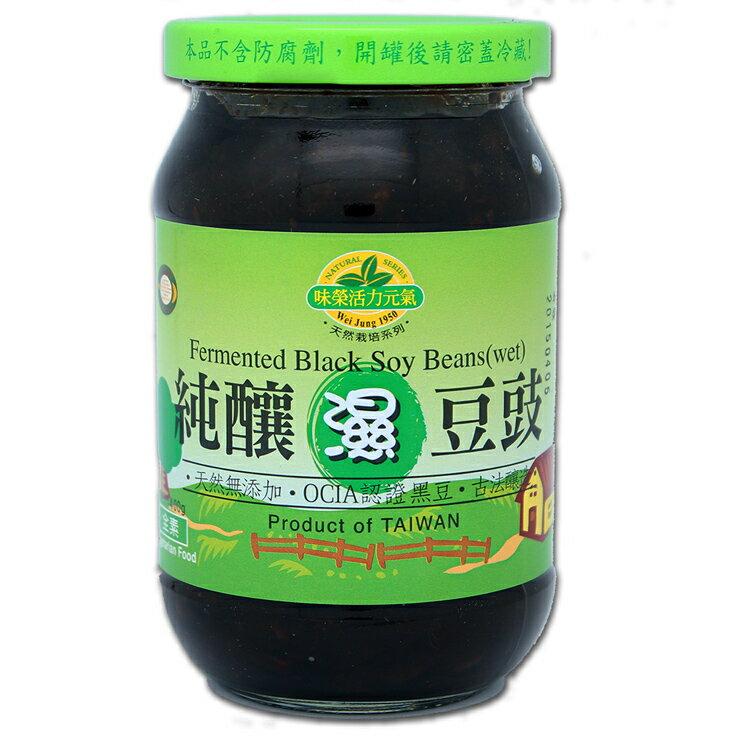 【味榮】純釀濕豆豉400g