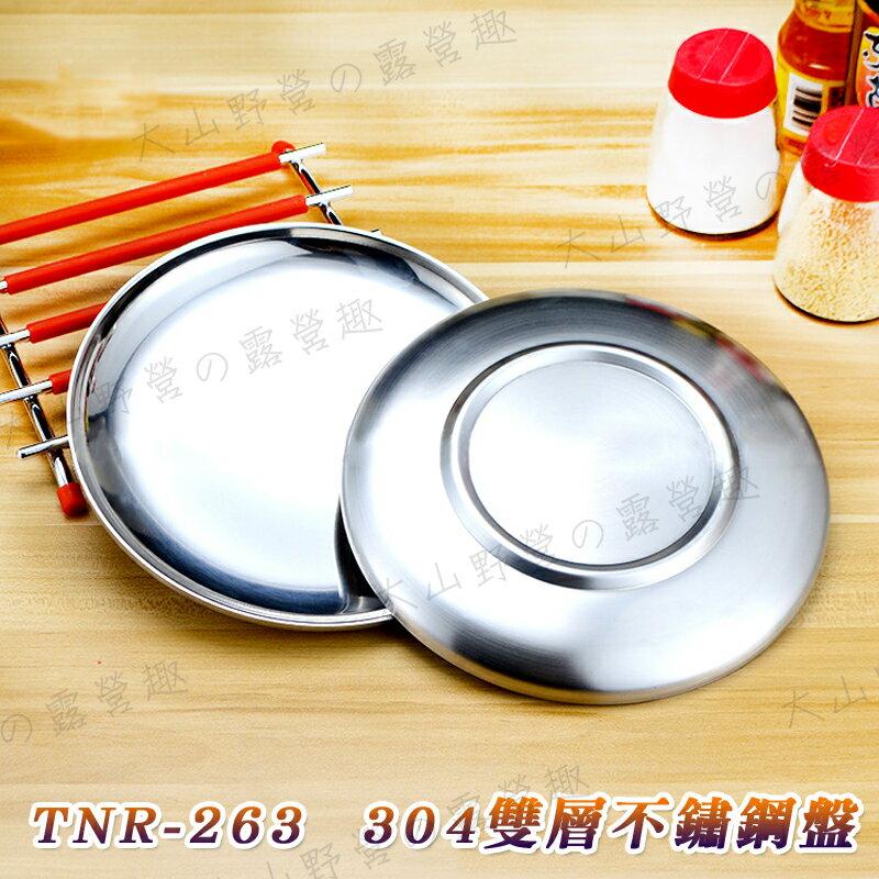【露營趣】中和安坑 TNR-263 304雙層不鏽鋼餐盤 真空不鏽鋼盤 斷熱盤 野營盤 料理盤 餐盤 環保餐具 露營 野營 野炊