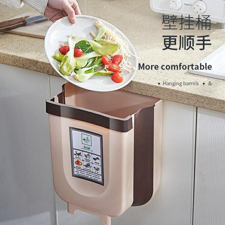 C廚房垃圾桶壁掛式摺疊家用櫥櫃門懸掛式小收納桶廚余可伸縮垃圾