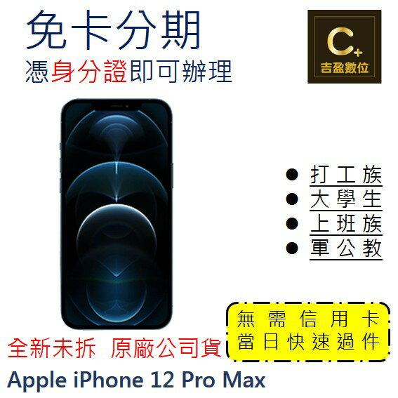 Apple iPhone 12 Pro MAX 256G 6.7吋 學生分期 軍人分期 無卡分期 免卡分期 現金分期【吉盈數位商城】