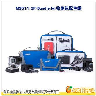 MindShift 曼德士 GOPRO 行動攝影配件 MS511 GP Bundle M 收納包配件組 收納包 彩宣公司貨 分期零利率