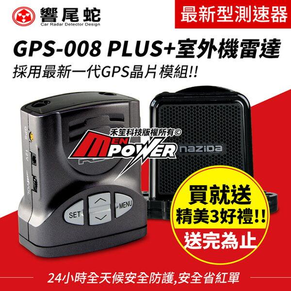 【送三好禮+免運費】響尾蛇GPS008PLUS測速器+室外機雷達008升級版GPS008PLUS【禾笙科技】
