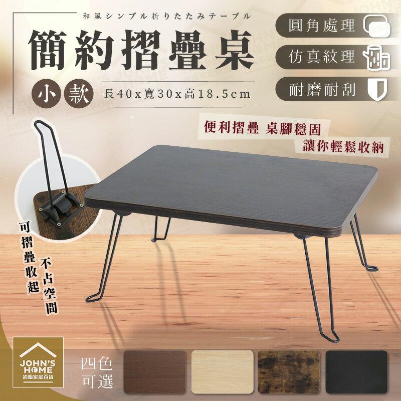 簡約木紋摺疊桌 小款 40x30cm 折疊收納 茶几和室桌書桌桌子餐桌筆電桌【NS211】《約翰家庭百貨