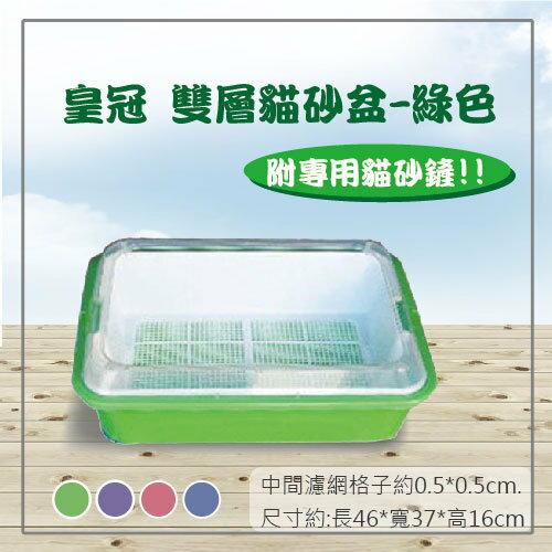 【力奇】皇冠 雙層貓砂盆-綠色-270元 【附專用貓砂鏟~】(H562-0004)