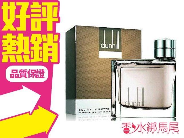 Dunhill Man 詩人男性淡香水 香水空瓶分裝 5ML◐香水綁馬尾◐
