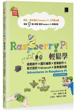Raspberry Pi 輕鬆學:遊戲創作X圖形繪製X音樂創作X程式設計XMinecraftX音樂播放器