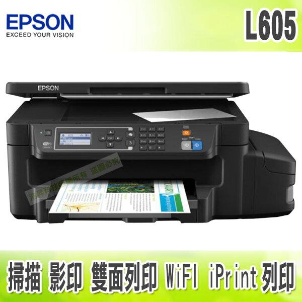 【浩昇科技】EPSONL605高速網路Wi-Fi連續供墨印表機