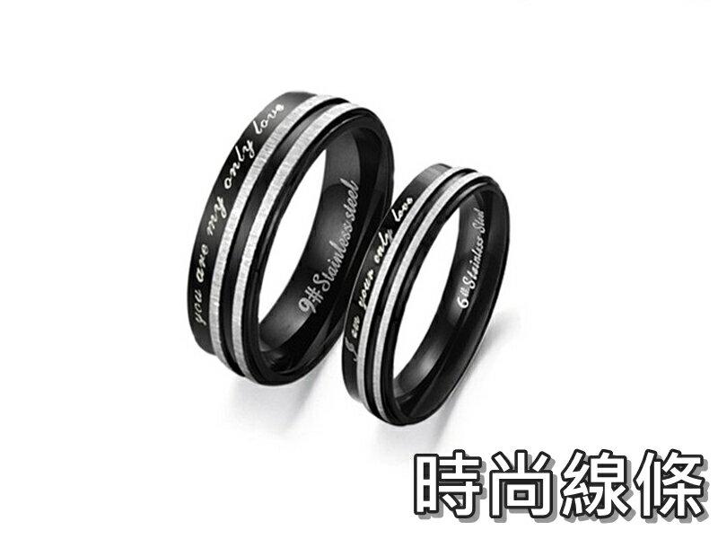 《316小舖》【C52】(316L鈦鋼戒指-時尚線條-單件價 /黑色戒指/黑色對戒/西德鋼戒子/可碰水鋼戒/純鋼對戒/生日禮物/戀人禮物)