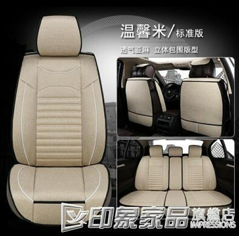 汽車座套棉麻專用座椅套四季通用座墊新款全包圍布藝坐套坐墊QM