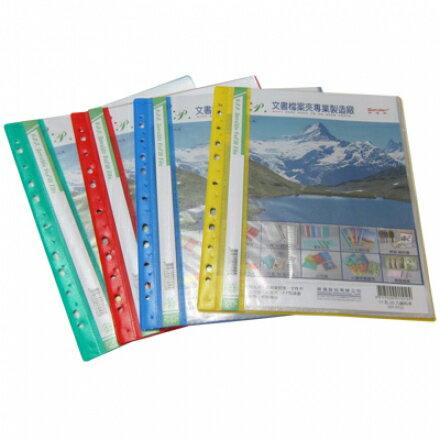 【Sander 新德牌】01-513  PP11孔名片袋資料簿/資料本(30頁)