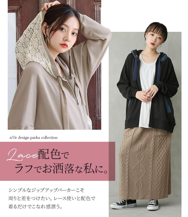 日本osharewalker  /  n'Or 蕾絲拼接休閒連帽外套  /  hen0183  /  日本必買 日本樂天代購  /  件件含運 1
