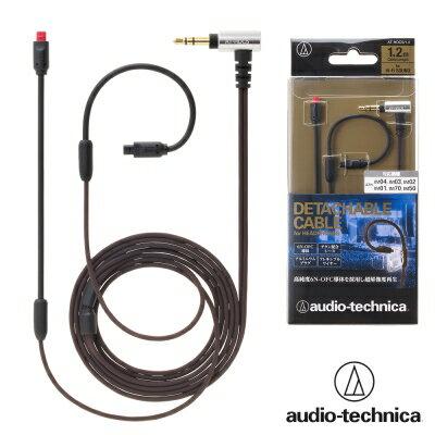 audio-techinca 鐵三角 AT-HDC5/1.2 6N-OFC耳機專用可拆式更換用導線