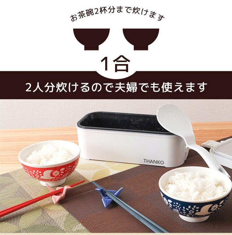 2020最新款  /  日本Thanko 超高速 便當型電子鍋 飯鍋 電鍋 一人份 小資族。共1色-日本必買 日本樂天代購 (6980) /  件件含運 5