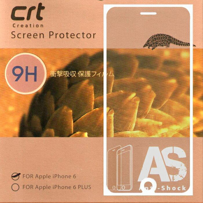 犀牛盾 4.7吋 iPhone 6/iPhone 6s i6s/i6 螢幕保護貼 9H類玻璃 防衝擊 耐刮傷 防髒汙 高透亮/保貼/螢幕貼