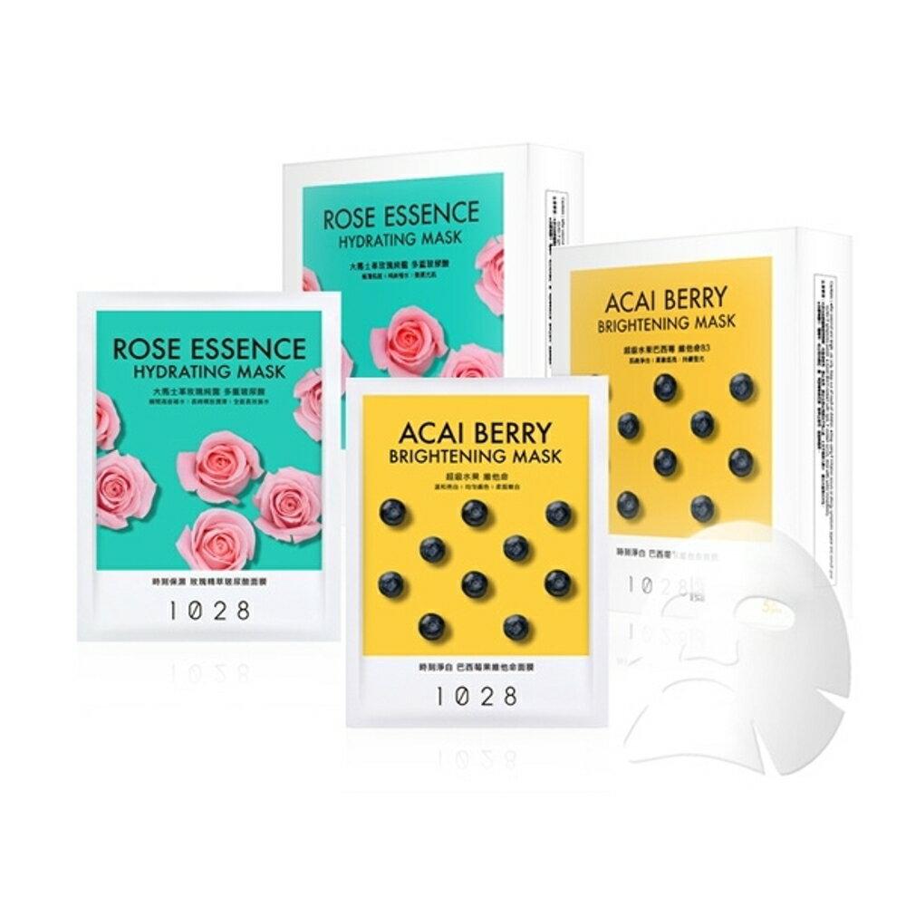 1028 時刻保濕玫瑰精萃玻尿酸/淨白巴西莓果維他命面膜(5入) 款式可選【小三美日】◢D018509