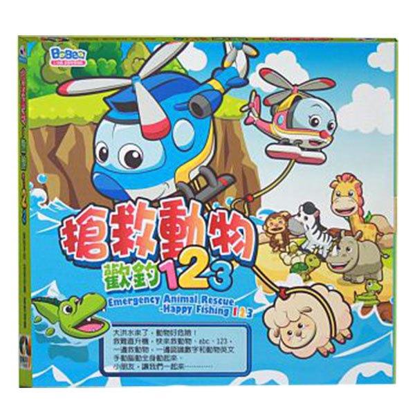 【888便利購】搶救動物歡釣123學數字磁鐵遊戲書(HD002)