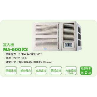雅光 Yakuang 高效能窗型冷氣 MA-50GR3