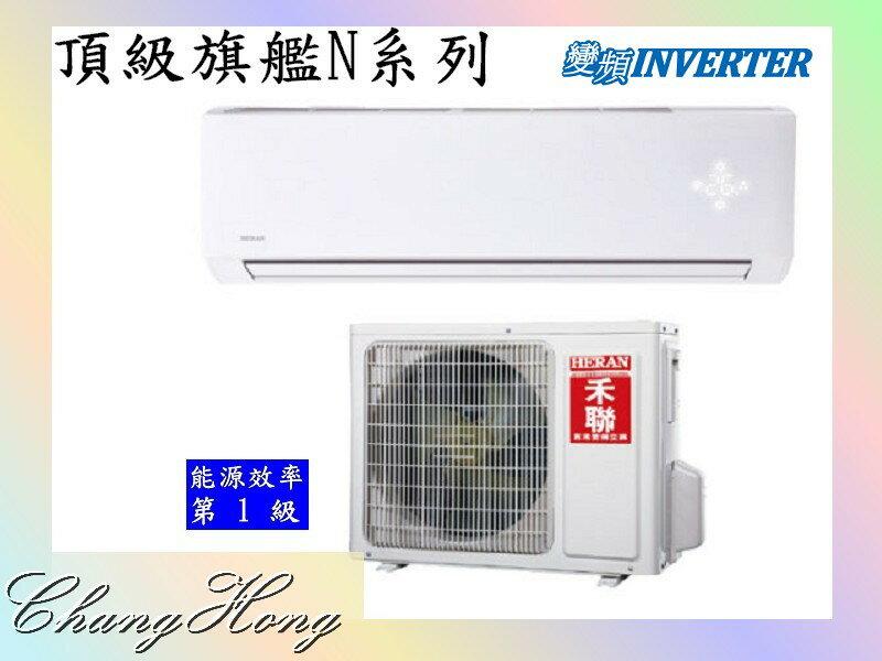 禾聯變頻定頻分離式冷氣-HI-G28/HI-N28/HI-28B1/4-5坪能效第一可選擇是否安裝
