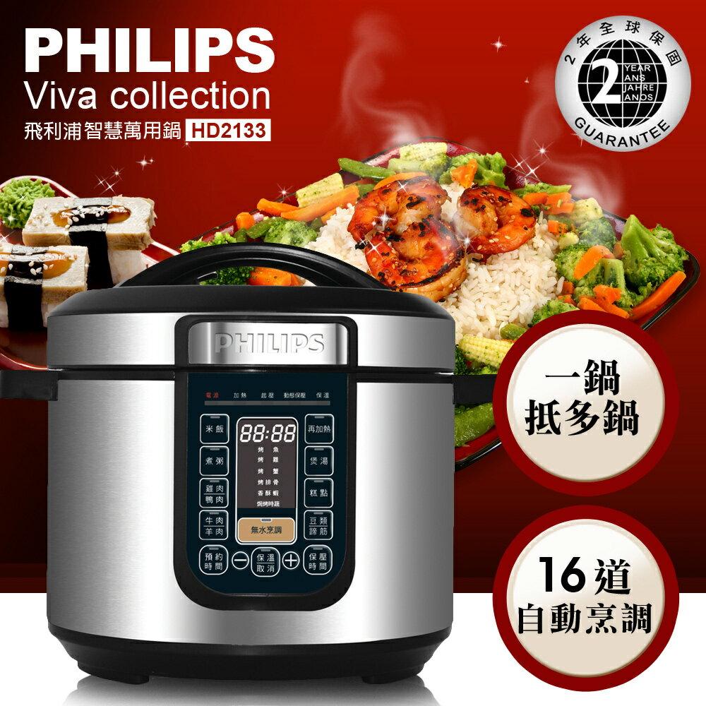 【飛利浦 PHILIPS】智慧萬用鍋 (HD2133) 0