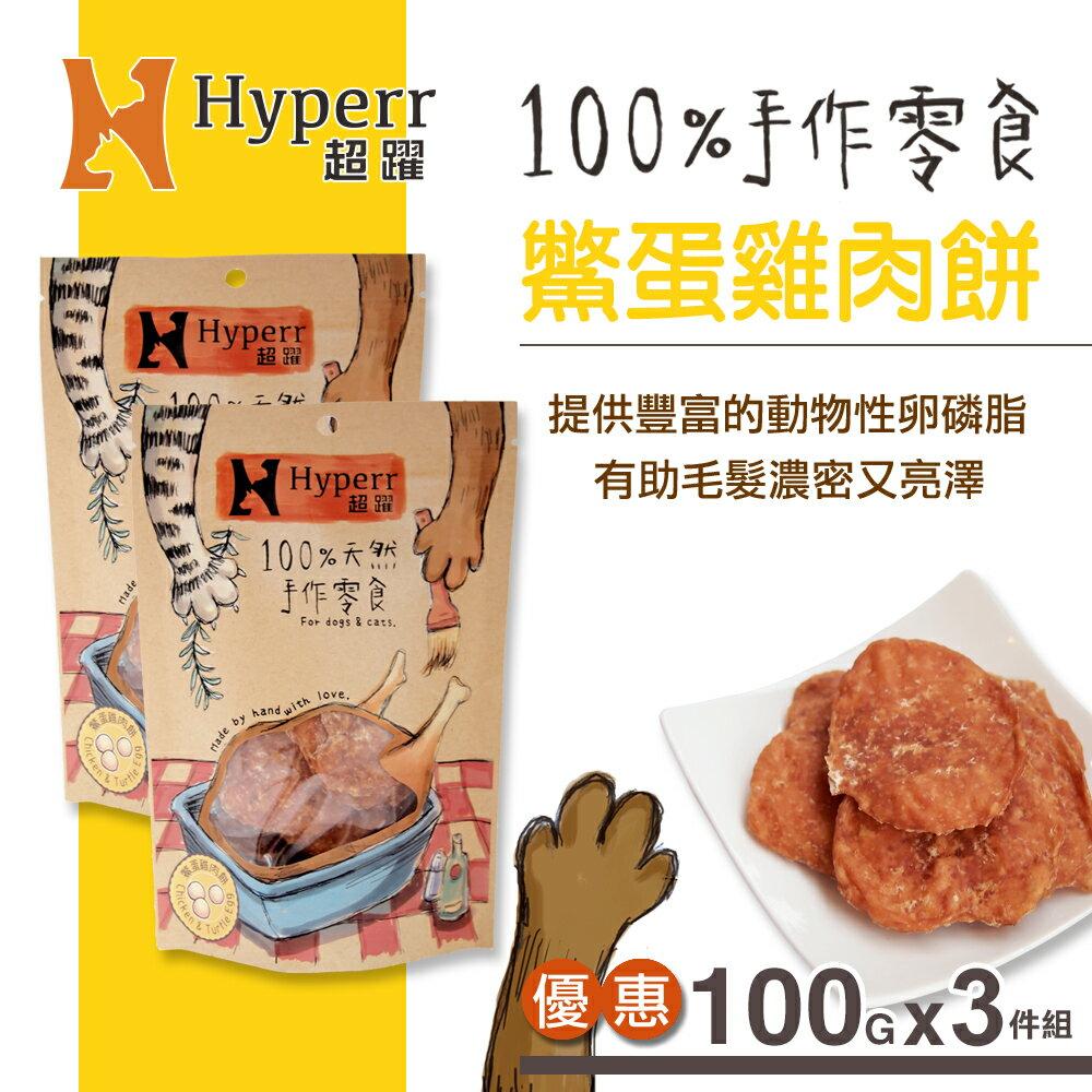 Hyperr 超躍 手作鱉蛋雞肉餅 三件組 - 限時優惠好康折扣